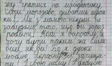 Scrisoarea unui baiat de 8 ani catre soldatii ucraineni